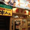 【薄利多売半兵衛】メニューも外装も昭和な、熊本にも店舗のある居酒屋です