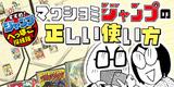 【29話】マワシヨミジャンプの正しい使い方