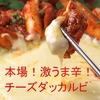 【オススメ5店】仙台(国分町・一番町周辺)(宮城)にある韓国料理が人気のお店