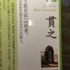 架空キラキラ女子日記『前前前世!~ネオ東京カレンダー 綾菜、45歳』