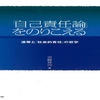 『働くもののいのちと健康』に吉崎祥司著『「自己責任論」をのりこえる』が紹介されました。