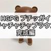 ガンプラ HGPG プチッガイ チャチャチャブラウン 完成編
