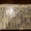 【すすきの】居酒商古典家