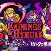【Switchゲーム紹介15】「CADENCE OF HYRULE'(ケイデンスオブハイラル)」プレイ感想。ゼルダの伝説×リズムアクション。