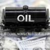 FX週間レポート (4月第3週)|地政学的緊張で原油価格が上昇