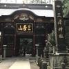 三峰神社のご利益で限定SSR三峰結華は引けるのか?