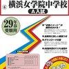 横浜女学院中学校では、入試体験&クリスマスカード作り体験(12/17開催)の予約を学校HPで受け付けているそうです!【12/16  15:00まで!】