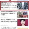 在日中国人ブロガー:SmartNews(スマートニュース)に初掲載されたお話。「スマニュー砲」の記事流入でPV数がなんと微増だった結果に!