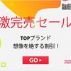 海外通販GearBest「激完売セール」でノートPCや3Dプリンターが2万円以下に!