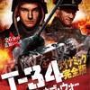 「T-34 レジェンド・オブ・ウォー ダイナミック完全版」感想:ロシアの映画ってこんなにすごかったんだ!