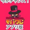 【裏技伝授⁉】モバクレアプリ版リリース開始!