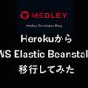 PaaSをHerokuからAWS Elastic Beanstalkに移行した話