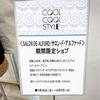今日から新宿タカシマヤ店さまにて、イベント開催中です🙌