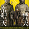 離れ離れだった仏像が数百年ぶりの再会【興福寺中金堂再建洛慶記念特別展示「再会《梵天・帝釈天》」】(奈良市)