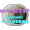 待ちきれない! AirTagケースのフライングに心が躍る〜iMac,AirTag来るか?〜