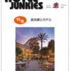 ホテル情報誌「ホテルジャンキーズ」Vol.122 本日発売です!