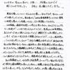 【87】守大助さんのメッセージ