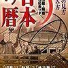 ✿340)─1─松平定信。町人や下級武士達は、漢訳本だけで地動説や万有引力を学び、和算だけで惑星の楕円軌道を計算した。1790年〜No.701No.702/@