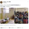 不法移民収容施設 日本対アメリカ 2021年5月21日