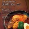 【オススメ5店】南郷・新札幌 白石・厚別・清田(北海道)にあるスープカレーが人気のお店