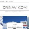 偏差値40台から早稲田大学に逆転合格した独自メソッド『Drinavi.com』