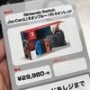 NintendoのSwitchさんが売ってたんだ・・・