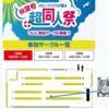 初音ミクR-18漫画総集編「夕凪抄録」