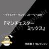 【学術書Ⅱ-報い-】『デイビット・キング・マンチェスターミックス』背景物語【デッドバイデイライト】