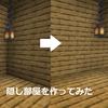 【マインクラフト#9】開け閉めしやすい!簡単な隠し部屋の作り方