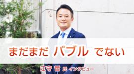 「まだまだバブルでない」江守 哲 FX特別インタビュー(後編)