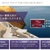 【SPGアメックス】入会ボーナス条件の10万円利用をクリアする前に、入会ボーナスのスターポイントが付与???