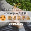 【8.29㈭実施】ハローワーク彦根による福祉の職場見学&体験会
