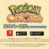 【事前予約】ポケモン『Pokémon Café Mix』を発表!新作パズルゲームで対応機種ニンテンドースイッチ、iOS、Android