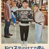 『ドロステのはてで僕ら』(2020:山口淳太)