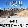 【動画】山梨県 クリスタルライン その1(道の駅まきおか〜琴川ダム)
