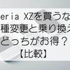 【比較】XperiaXZを買うなら機種変更と乗り換えどっちがお得?