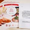 『プロジェクトA 食物アレルギー配慮レシピブック頂きました♡』