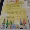 「味采主催 第1回日本酒の会」に参加してきました。