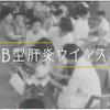 7月28日は『世界肝炎デー』でした。肝炎ウイルスと闘う人々(報道ステーション動画)