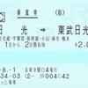 日光から東武日光への連絡乗車券