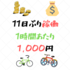 【Uber Eats配達記録・10/24(木)さいたま・曇り】11日ぶりの稼働でビビり