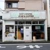 鵠沼海岸「7325COFFEE」