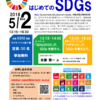 京都産業大学ボランティアセンター主催のイベントでSDGsハテナソンを実施します(2 May 2018)