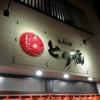 「鳥料理 江戸善」を引き継ぎ、餃子まで提供するようになった「鳥料理 とり福」