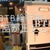【動画】遠出の旅におすすめ!宅配輪行箱『Ready』