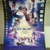 ガンダム 対 メカゴジラ !! 『レディ・プレイヤー1』はワクワク出来る映画です。