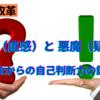 【意識改革】天使(直感)と 悪魔(疑い)! 第一印象からの自己判断力の鍛え方!