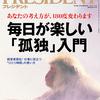 孤独特集の「プレジデント」にインタビュー掲載されています!