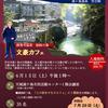20日(土)に湯ヶ島で『文豪カフェ』が開かれます