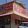 尾道 餃子館